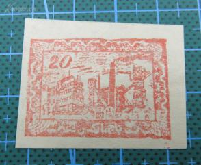 1944年新疆(伊犁、塔城、阿山)三区革命印花税票--工厂图--面值20元印花税票