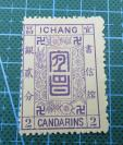 """1894年清代(ICHANG)宜昌  书信馆--银贰分(2CANDARINS)--篆文""""宜昌""""图--邮票1张(未使用新票)"""