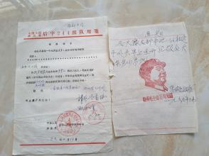 六九年老档案两张,一张印红色主席象