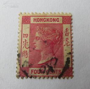 清代香港1900年发行--维多利亚女皇像--面值香港四先时--旧票