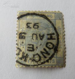 清代香港1880年发行--维多利亚女皇像--面值香港五先--销1893年8月5日香港邮戳