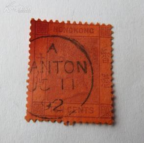 清代香港1891年发行--维多利亚女皇像--面值香港十先--销1892年10月11日广州(CANTON)邮戳
