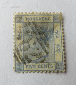 清代香港1880年发行--维多利亚女皇像--面值香港五先--销B62邮戳