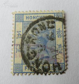 清代香港1880年发行--维多利亚女皇像--面值香港五先--旧票