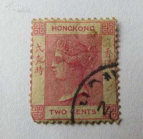 清代香港1880年发行--维多利亚女皇像--面值香港弍先时--旧票