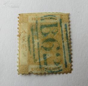 清代香港1862年发行--维多利亚女皇像--面值香港八先时--销B62邮戳