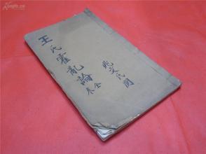 清精刻医书《王氏霍乱论》二卷一册全!!