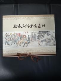 雅安民俗风情画、西康老茶馆:风俗画、限量发行1000册、清明上河图画法