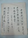 李涛 1990年书法一本 16开44页