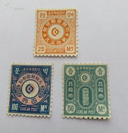朝鲜王国1885年发行--大朝鲜国邮钞--文单位邮票--3枚新全套