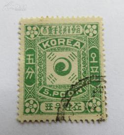 朝鲜王国1895年发行--朝鲜邮标--太极八卦图--面值五分邮票