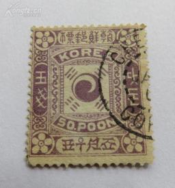 朝鲜王国1895年发行--朝鲜邮标--太极八卦图--面值五钱邮票--销仁川邮戳