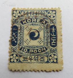 朝鲜王国1895年发行--朝鲜邮标--太极八卦图--面值一钱邮票--销仁字邮戳
