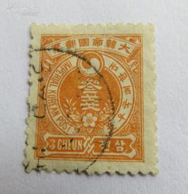 大韩帝国邮票1900年发行--朝鲜李氏王朝国花李花图--面值叁钱邮票--信销票
