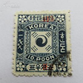 朝鲜王国1897年发行--朝鲜邮标--太极八卦图--面值一钱邮票--加盖改国名大韩