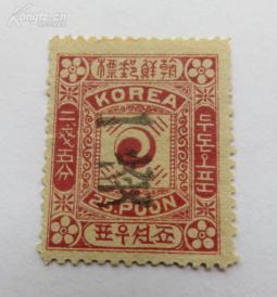 朝鲜王国1899年发行--朝鲜邮标--太极八卦图--加盖改值一钱邮票