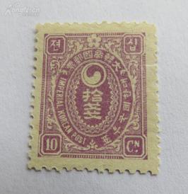 大韩帝国邮票1900年发行--朝鲜李氏王朝国花李花图--面值拾钱邮票