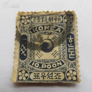 朝鲜王国1895年发行--朝鲜邮标--太极八卦图--面值一钱邮票