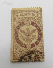 大韩帝国邮票1903年发行--八卦展鹰图--面值壹钱邮票-信销票