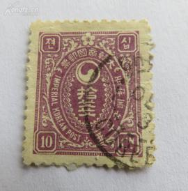 大韩帝国邮票1900年发行--朝鲜李氏王朝国花李花图--面值拾钱邮票--信销票