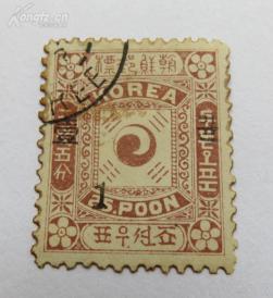 朝鲜王国1899年发行--朝鲜邮标--太极八卦图--25分加盖改值壹分邮票