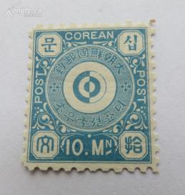 朝鲜王国1884年发行--大朝鲜国邮钞--面值拾文邮票