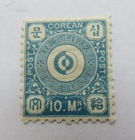 朝鲜王国1884年发行--大朝鲜国邮钞---面值拾文邮票