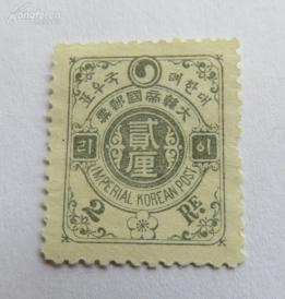 大韩帝国邮票1900年发行--朝鲜李氏王朝国花李花图--面值贰厘邮票
