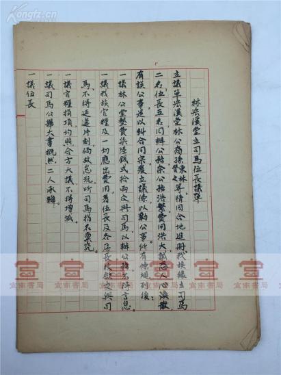 白吉庵旧藏:民国时期抄本《林宏溪堂立司马位长议单》8页(具体如图)【190318C 26】