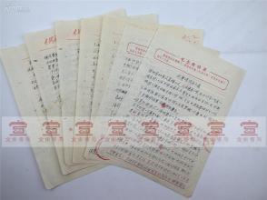 建国初期敌特旧档:陈少尧交代材料等一组合拍(具体如图)【190318D 19】