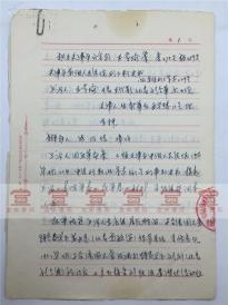 建国初期敌特旧档:王学瑜相关材料、证明等一组合拍(具体如图)【190318D 03】