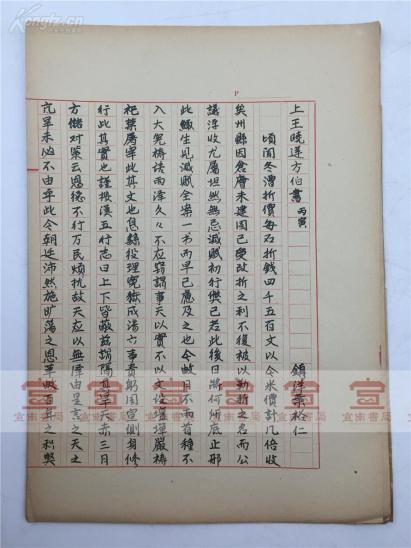 白吉庵旧藏:民国时期抄稿《上王晓莲方伯书》七页(具体如图)【190318C 19】