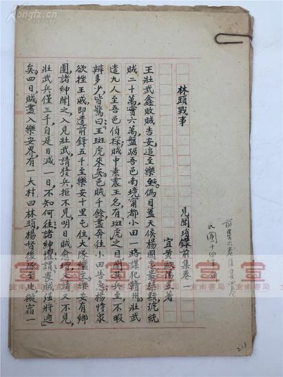 白吉庵旧藏:民国时期毛笔抄稿《林头战事》28页(具体如图)【190318C 21】