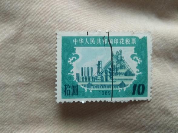 1989年10分印花税票旧票一枚