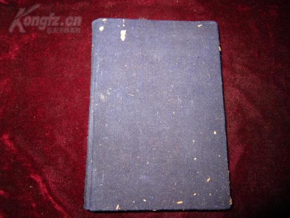 线装书===【【【【四书补注备旨】】】】一函八册 完整齐全 每册都有图