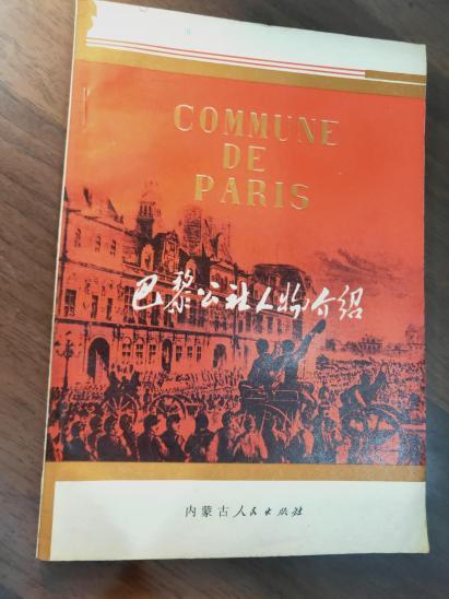 P0042 巴黎公社人物介绍·插图本