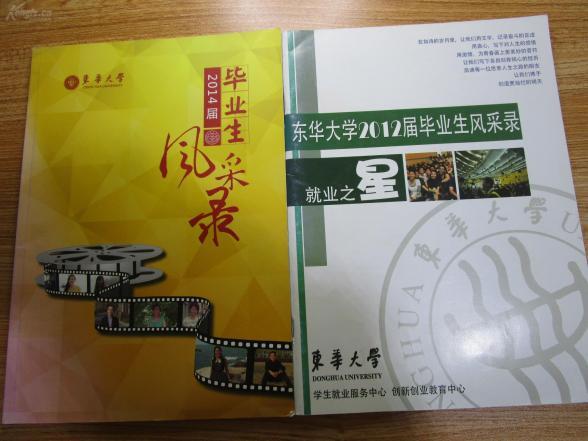 2012 届,2014 届东华大学毕业 风采录
