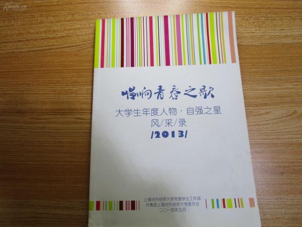 唱响青春之歌/2013年大学生年度人物·自强之星风采录/共青团上海对外经贸大学委员会,2014年5月