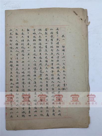 白吉庵旧藏:民国时期毛笔抄稿《其一,邓弥之世八兄有友人...》八页(具体如图)【190318C 30】