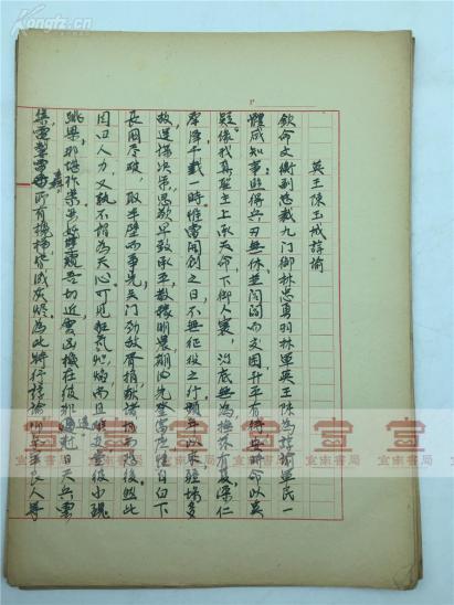 白吉庵旧藏:民国时期抄稿《英王陈玉成谆谕》十八页(具体如图)【190318C 27】