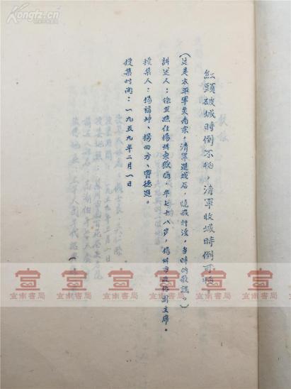 白吉庵旧藏:关于天平天国诗歌油印稿一册(内容有趣,具体如图)【190318C 31】