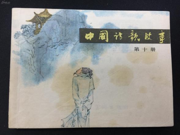 中国诗歌故事【第十册】5WCC2311【店铺内书多欢迎光临】