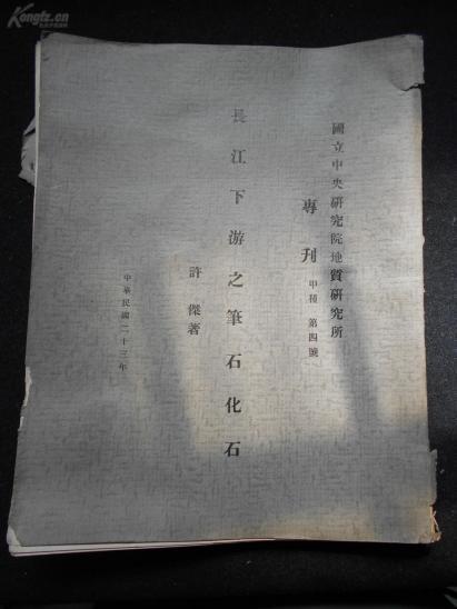民国23年【长江下游之笔石化石(中英文)】许杰  著。国立中央研究院地质研究所