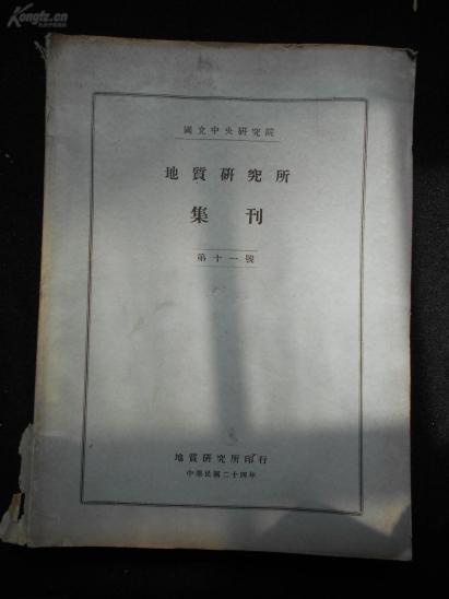 民国24年【宁镇山脉地质】国立中央研究院地质研究所