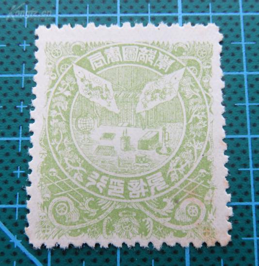 清代-学部图书局-八宝龙旗图--印花税票(浅绿色)