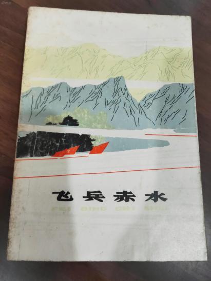 P0081  飞兵赤水(短篇小说集)·插图本