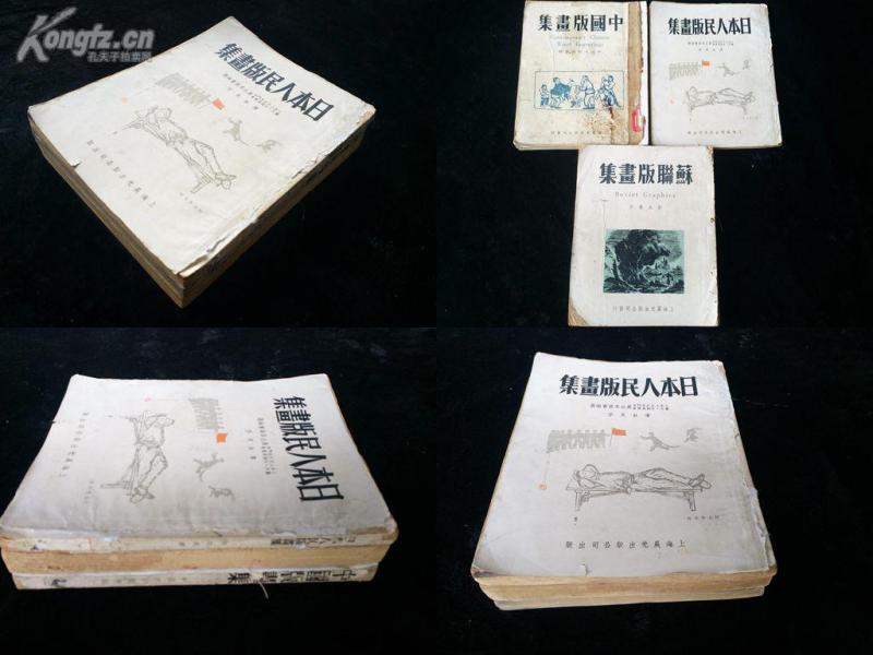 红色文献 隆重推出特价《中国版画集》1948年中国木刻协会编,《日本版画集》1951年陈叔亮序,《苏联版画集》1949年鲁迅选序,三册 不缺页 带彩色图片 值得收藏¥梵静¥