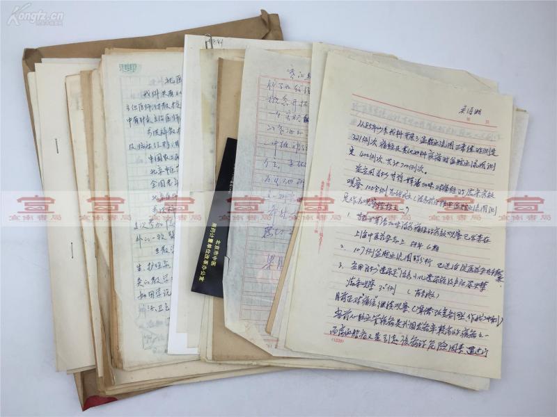 李-鸿祥旧藏:李-鸿祥关于医史记录的相关资料一组合拍 【190321B 16】