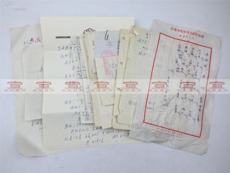 李-鸿祥旧藏:李-鸿祥药方记事等一组合拍 (具体如图)【190321B 14】
