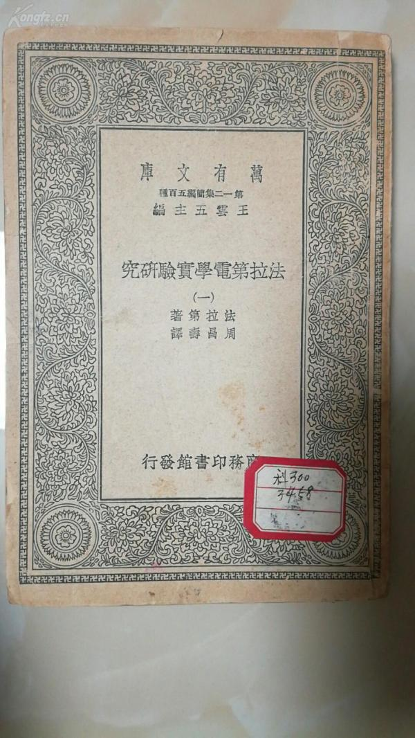49)  民国《法拉第点血试验研究》卷一,一册